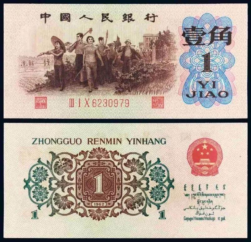 背绿水印壹角价格详解分析 附哈尔滨旧版纸币回收价格表