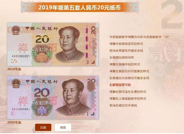 2019年新版第五套人民币辨别真伪的四大招数