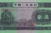 第二套人民币2角价格涨到2800元?附第二套人民币最新价格