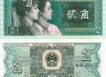 贰角纸币一共有多少个版本   80版的2角的市场价