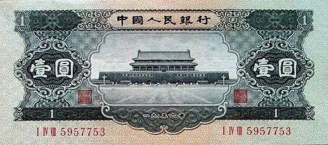 1956年1元人民币价格趋势如何?二版黑一元收藏投资分析