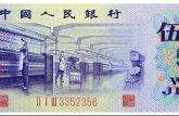 1972年5角纸币价格深度分析 附哈尔滨高价收购旧版纸币价格表