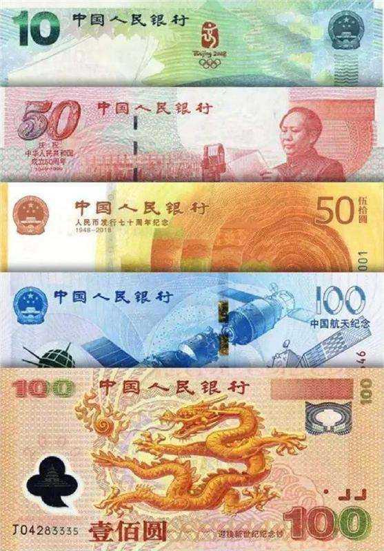大连长期上门回收纪念钞 大连专业收购纪念钞连体钞金银币