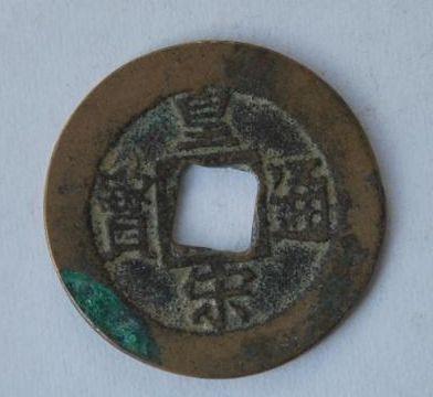 皇宋通宝收藏价格高的原因是什么   皇宋通宝有多少个版本