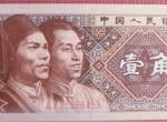 第四套人民币 80年一角的升值潜力分析