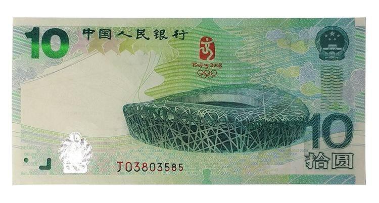 奥运大陆纪念钞值多少钱 奥运大陆纪念钞市场行情是否会继续升高