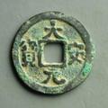 大安元宝钱文书法有什么特殊性   大安元宝相关资料解析
