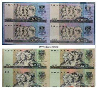 第四套人民币全套四方张珍藏册