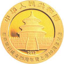 招商银行成立25周年暨上市10周年熊猫加字金银纪念币1/4盎司圆形金质纪念币正面图案