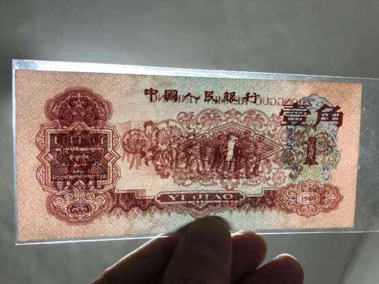 收藏人民币的时候都需要注意哪些问题?