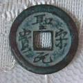 圣宋元宝铸造冶炼方法是怎样的  圣宋元宝采用了什么材质