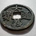 元代古钱币大义通宝有多少个版式   怎么鉴别它的真假问题