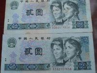 1990年2元人民币的市场价格是多少 行情备受关注