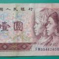 1990年1元紙幣的收藏價值如何  90版1元市場價格分析