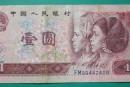 1990年1元纸币的收藏价值如何  90版1元市场价格分析