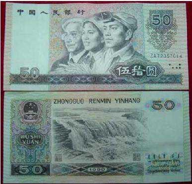 1990年50元人民币价格有多高 值得收藏吗