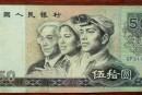 第四套人民币文字设计特点怎样   1980年50元真假怎么判定