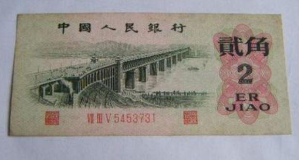 1962年2角收藏要注意什么  1962年2角纸币哪种版别值钱