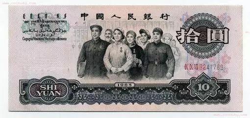 十元大团结