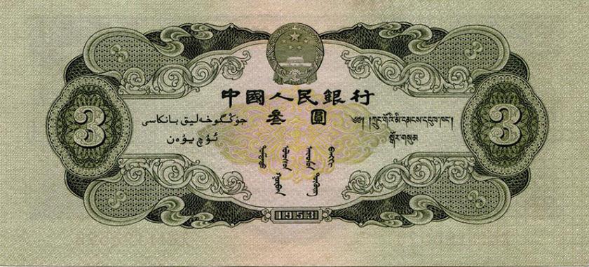 为何<a href='http://www.mdybk.com/ac-1403/' target='_blank'>第二套人民币3元</a>价格居高不下?原来它有这一层特殊的意义!