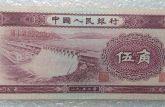 1953年5角纸币价格详解探析 附沈阳高价收购旧版人民币价格表