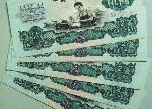 第三套人民币2元收藏前景被看好?第三套人民币2元价格行情预测