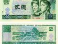 1990年2元纸币价格值多少钱一张 有哪些收藏价值