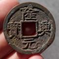 铸造隆兴元宝历史背景是怎样   隆兴元宝有多少种版别