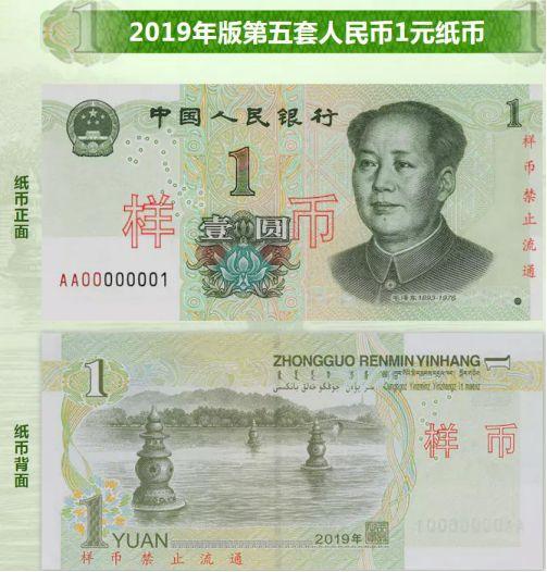 2019年版第五套人民币区别介绍