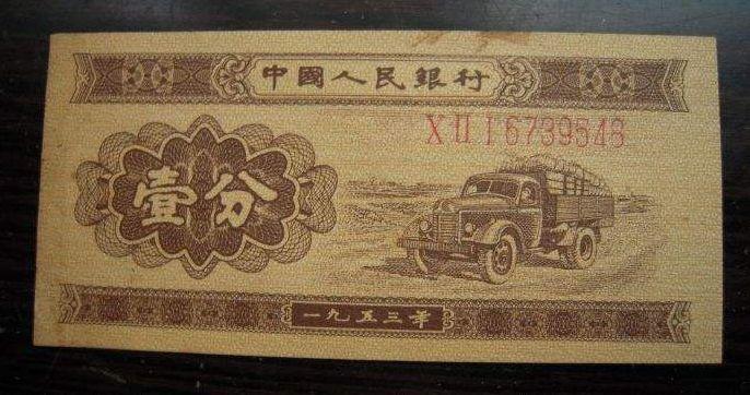 第二套人民币一分现在贵不贵  1953年长号一分有没有收藏价值