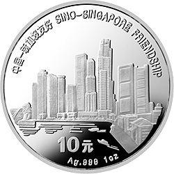 中国-新加坡友好金银纪念币1盎司圆形银质纪念币背面图案