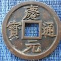庆元通宝是在何时铸造的  庆元通宝相关历史故事介绍