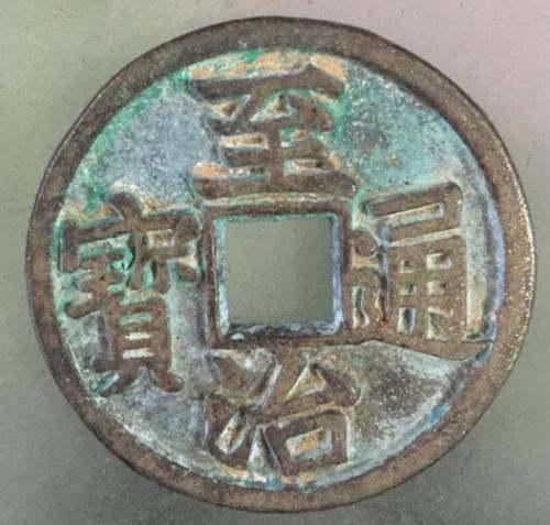 古钱币至治通宝有什么特点  至治通宝收藏价值高不高