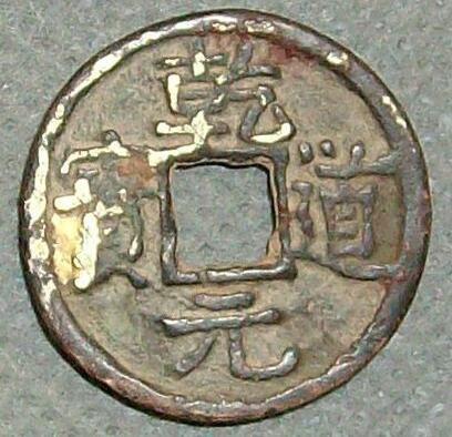 乾道元宝篆书背正折二银钱有什么收藏亮点    乾道元宝相关介绍