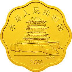 2001生肖蛇1公斤梅花形纪念金币