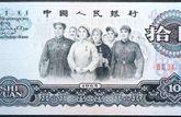 1965年10元人民币价格分析 附上海高价收购老版纸币价格表