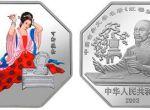 2003年第3组《红楼梦》1盎司可卿梳妆八边形银币值得收藏吗
