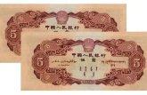 1953年5元人民币价格走势如何?红五元收藏与投资价值分析