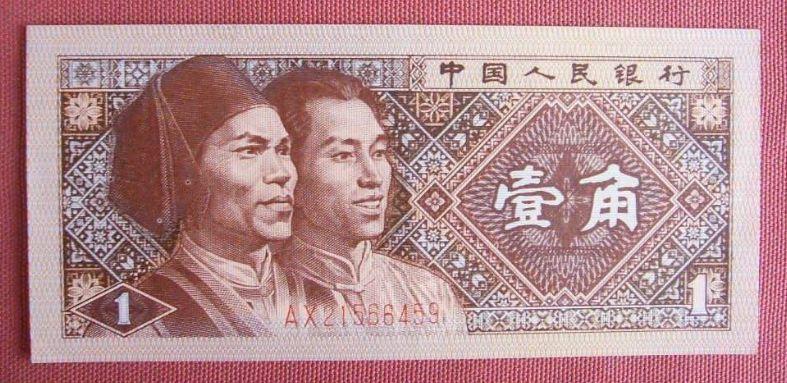 1980年1角纸币市场价位是多少  1980年1角价格波动大不大