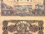 第一套人民币伍圆的发行背景 水牛图有哪些特点