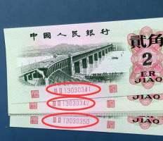 第三套人民币2角价格现在是多少?哪个版本的更值钱呢?