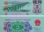 第三套人民币2角流通多长时间 市场价格分析