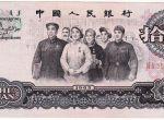 1965年10元人民币的特点