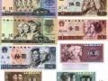 沈阳回收旧版人民币多少钱一张?沈阳高价收购旧版人民币金银币纪念币纪念钞