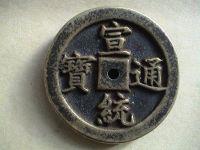 宣统通宝收藏纪念意义   宣统通宝有什么收藏价值