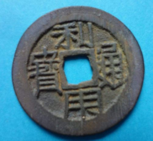 利用通宝由谁发行铸造的  利用通宝发行于哪个年代
