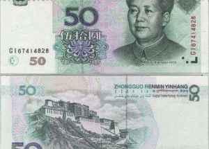 99版50元人民币市场行情上涨 99版50元人民币有何收藏魅力