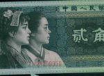 第四套人民币80版2角券冠号大全套珍藏册
