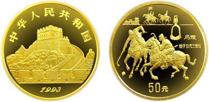 1993年中国古代科技发明发现第二组马蹬金币1/2盎司收藏价值分析