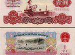 第三套人民币1元收藏价值为何能暴涨 市场价格分析
